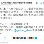【超悪質】明治学院大講師・木下ちがや氏(SEALDs講師)のセクハラ疑惑はデマだったことが判明!商業漫画家の私怨か?木下氏は訴訟準備へ