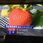 【コラーッ】NHKニュース「日本の農産物は残留農薬が多すぎてEUや台湾には出荷できない。日本販売用と海外輸出用で畑を変える」