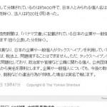 【おことわり】読売新聞は、「パナマ文書」に記載されている日本の企業や一般個人を、現時点では匿名で報道します