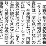 【身内さえも】自民・稲田朋美政調会長「サミットで首相が示した資料は一度も見ていない」