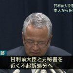 【日本ヤバス】甘利元TPP大臣「不起訴」へ⇒ネット民はお怒りに!