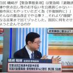 【ウソ臭い】自民・磯崎(前)首相補佐官がテレビで「緊急事態条項は避難誘導や炊き出しを一般市民にやってもらうため」