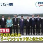 【妄言】安倍総理「リーマンショック前と似た状況」「アベノミクス3本の矢を世界で放つ」