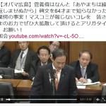 【唖然】菅官房長官、3年前(64歳)まで広島の碑文「過ちは繰返しませぬから」を知らなかった疑惑が浮上!