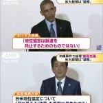 【茶番】翁長知事、日米首脳会談に失望感「中身がまったく無い」
