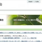 【トレンド1位】神奈川県議会で共産党議員から質問権を奪おうとする大事件が発生中!傍聴人のいない深夜に議会を開催!