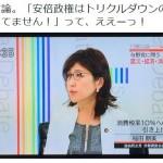 【えっ!?】自民・稲田政調会長「安倍政権はトリクルダウンの考えは採ってません!」#日曜討論