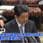 【アメポチ】安倍総理、日米地位協定改定に消極姿勢。ネット「国民を守らない総理」「憲法は押しつけと言うくせに」「不平等条約を変えろ」