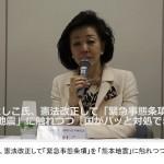 【仲間からも否定】櫻井よし子氏「緊急事態条項があれば熊本地震もパッと対応できた」百地章・日大教授「今回は法律で対応できた、櫻井先生は専門ではないので・・」