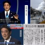【なんだこれ】東電がサミット中の福島第一原発の作業休止を決定!「リスク減らす」