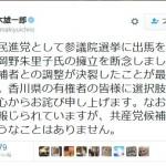 【野党共闘?】香川の野党統一候補について民進・玉木議員「共産党候補を推薦するようなことはありません」に非難殺到!