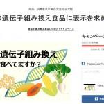 【署名】「すべての遺伝子組み換え食品に表示を求めます!」ちなみに、発泡酒や清涼飲料水にも遺伝子組み換え食品は使われています。