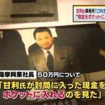 甘利元大臣のワイロ疑惑と舛添都知事の政治資金の使い込み、テレビの報道バランスがおかしいと話題に!