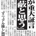 【事故後5年】東電幹部が初めて「隠蔽」を認める!「炉心溶融に決まっているのに『溶融』という言葉を使わないのは隠蔽だと思う」