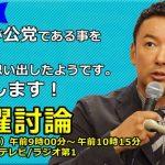 【必見】生活・山本太郎代表が6月5日の日曜討論に出演!司会が島田スシロー氏ではない?