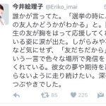 【??】今井絵里子氏「誰かが言ってた。『選挙の時に、真の友人かどうかがわかる』と。」