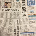"""【改憲へ】今回の参院選""""も""""「争点隠し選挙だ!」毎日新聞と岸井氏が国民に注意を喚起!"""