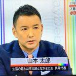 【日曜討論6月5日】生活・山本太郎代表発言部分の動画&書き起こし
