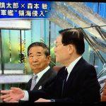 【正論】森本敏元防衛大臣「中国が領海侵入をしだしたのは、石原さんが2012年に尖閣を買おうとしてから」 石原慎太郎元都知事「・・・」
