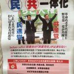 【卑劣】日本会議が野党共闘を攻撃する謀略ビラ!「選管に確認したから大丈夫」とウソをつき新潟日報26万部へ!