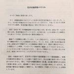 【逃げた】安倍総理が民進・岡田代表からの「党首討論」開催の申し入れを拒否!自民党抜きの党首討論を望む声も!