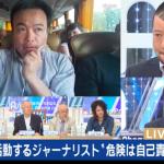 【アベマTV】安田純平さんの自己責任?ケンコバ「指をくわえて見ているのはダメ」古谷氏「自力救済は中世。日本は近代国家なのか?」