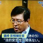 【低レベル】「法的安定性は関係ない」の自民・礒崎元首相補佐官「民進・岡田代表は共産党顔になってきた」
