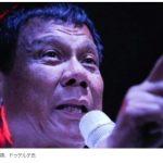 【ヤバすぎ】フィリピン新大統領が「殺人」を許可「犯罪者が死にものぐるいで闘ってきた場合、殺しても構わない」