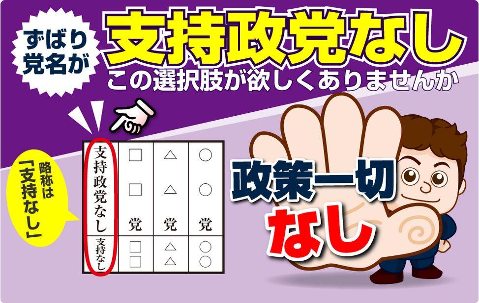 日本に直接民主制の政党が誕生!...