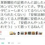 【絶句】滋賀の若者「憲法変えられたくない」「安保法制には反対」⇒「安倍さんやったらなんとかしてくれそう」