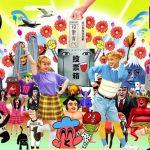 【ドグラ・マグラ】「じゅーはっさいからせんきょっけーん♪」東京都の18歳選挙権広告動画がスゴイ!製作費5000万円!