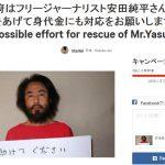 【要拡散】「安田純平さんの即時救出を日本政府に求める」署名サイトが立ち上がる!