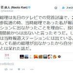 【菅さん出なかった】安倍総理が報ステでのデマを菅元総理に指摘される!「私は当時報道ステーションには出ている」