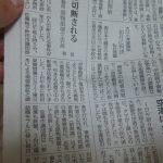 【卑劣】秋田で共産党事務所の電話線が切られる事件が発生!