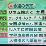 【ここまで来た】NHKのニュース「今週の予定」から参議院選挙を外す!