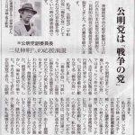 【×平和の党】元公明党副委員長・二見伸明氏「公明党は『戦争の党』に大変身しました」