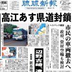 【恐ろしい】沖縄・高江村のヘリパッド建設、政府が「秩序の維持」を目的に検問・道路封鎖へ!