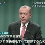【粛清】トルコ、テレビ・ラジオなど24局「免許取り消し」、公務員5万人処分、軍人8000人拘束