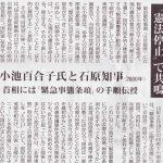【怖すぎ】小池氏と石原元都知事「憲法停止で共鳴」していたことが判明!