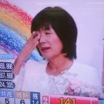 【これは大きい!】新潟選挙区・森ゆうこ候補が超超接戦を制し勝利!生活の党も政党要件を確保!