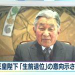 【速報】天皇陛下 「生前退位」の意向示される。ネットは大騒ぎに