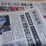 【嗚呼】7月23日朝刊一面の比較。東京新聞「翁長氏 強行政府に抗議!」朝日新聞「ポケモンGO 興奮上陸!」