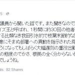 【ソースはまた聞き】産経・阿比留瑠比記者に110万円賠償命令!FBで民進・小西議員の名誉毀損
