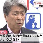 【インタビュー拒否も】鳥越氏、落選を受けて⇒「何か政治的な力が働いているとしか思いようがない」