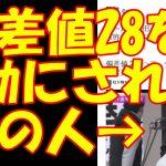 【そりゃそうだ】津田大介氏「SEALDsに偏差値28wとか言うような人の頭と性格は最悪と言い切れる。頭のいい人は知的で謙虚」
