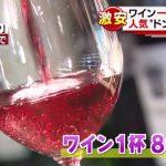 【ドンキバー】ドン・キホーテでワインが一杯80円で飲めるらしい