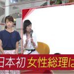 【日本初の女性総理?】稲田氏と野田氏が議論。互いに闘志を見せる!