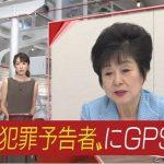 【批判殺到】自民・山東昭子元参議院副議長「犯罪ほのめかす人にはGPSを」「人権という美名のもとに犯罪が横行している」
