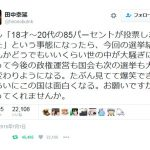 【4万5千リツイート】田中さん「もし18才〜20代の85パーセントが投票したら、爆笑できるぐらいにこの国は面白くなる。お願いですから選挙行ってくれませんか。」