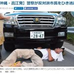【明日は我が身】沖縄・高江で警察が反対派市民をひき逃げする事件が発生!by田中龍作氏